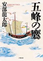 海を奔る男たちの壮大なる戦国叙事詩! 『五峰の鷹』