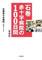 石巻赤十字病院の100日間 【増補版】