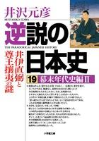 逆説の日本史 19 幕末年代史編2 井伊直弼と尊王攘夷の謎