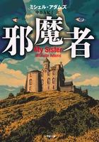15か国で翻訳。大傑作サイコ・スリラー!『邪魔者』