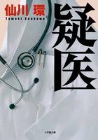 彼は天才医師なのか疑惑の医師なのか!?『疑医』
