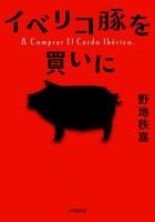 謎だらけのイベリコ豚を追ってスペインへ!『イベリコ豚を買いに』