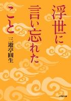 昭和の大名人が語る芸、寄席、粋な生き方。『浮世に言い忘れたこと』