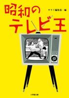 テレビ黄金時代の立役者たちが語る熱い証言「昭和のテレビ王」