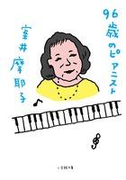 現役最高齢ピアニストの、幸せ長寿のヒント! 室井摩耶子『96歳のピアニスト』