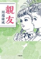 復刊! 文豪・川端康成が残した幻の少女小説。『親友』