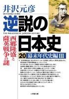 逆説の日本史 20 幕末年代史編3 西郷隆盛と薩英戦争の謎