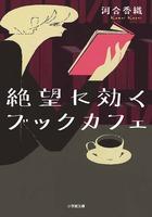 心が救われる、最強のブックガイド!『絶望に効くブックカフェ』