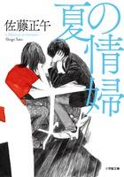 直木賞作家・佐藤正午、みずみずしい感性が光る永遠の恋愛小説集「夏の情婦」