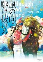 競馬界に現れた女性騎手の成長を描く傑作スポーツ小説!「風の向こうへ駆け抜けろ」