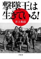 元日本軍エースパイロットたちがついにその重い口を開く。『撃墜王は生きている!』
