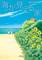 幸せとは何かを問う、著者新境地の感動小説 はらだみずき「海が見える家」