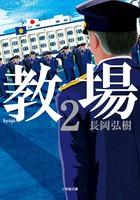 シリーズ50万部! 警察学校小説、最新作!『教場 2』