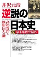 怒濤の「幕末年代史編」堂々完結!『逆説の日本史 21 幕末年代史編4 高杉晋作と維新回天の謎 』