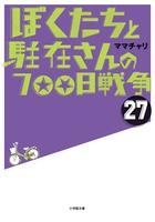 ぼくたちと駐在さんの700日戦争 27巻