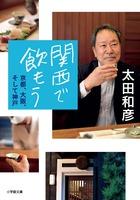 関西で飲もう〜京都、大阪、そして神戸
