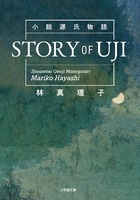 小説源氏物語 STORY OF UJI