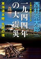 一九四四年の大震災——東海道本線、生死の境