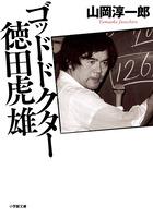 ゴッドドクター 徳田虎雄