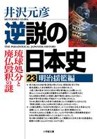 日本文化の構造的欠陥を糺す!『逆説の日本史 逆説の日本史23 明治揺籃編 琉球処分と廃仏毀釈の謎』