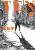 TEN 上