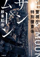 警視庁特別捜査係 サン&ムーン