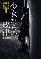 警視庁殺人犯捜査第五係 少女たちの戒律