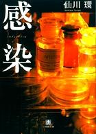 第一回受賞作 『感染〜infection〜』 仙川環