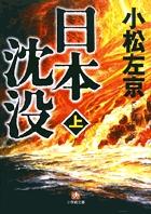 日本沈没 上