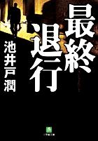 池井戸潤によるリアリティーあふれる長編銀行ミステリー。『最終退行』
