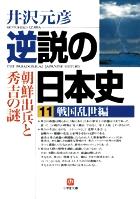 逆説の日本史11 戦国乱世編(小学館文庫)