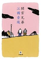 もてなくても幸福に生きる兄弟の日常の物語 江國香織「間宮兄弟」