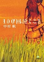 100回泣くこと〔小学館文庫〕