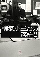 柳家小三治の落語 2〔小学館文庫〕