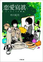 恋することの切なさや美しさをリリカルに描いた傑作恋愛小説! 『恋愛寫眞 もうひとつの物語』