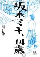 坂本ミキ、14歳。〔小学館文庫〕
