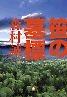 笹の墓標〔小学館文庫〕