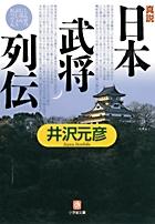 真説「日本武将列伝」〔小学館文庫〕