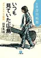 小説・吉田拓郎 いつも見ていた広島 ダウンタウンズ物語〔小学館文庫〕