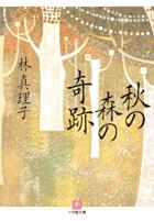 秋の森の奇跡〔小学館文庫〕