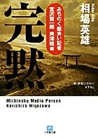 みちのく麺食い記者・宮沢賢一郎 奥津軽編 完黙〔小学館文庫〕
