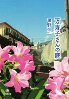 万寿子さんの庭〔小学館文庫〕