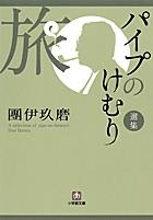 パイプのけむり選集 旅〔小学館文庫〕
