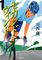 スポーツ青春小説の第一人者・川西蘭が放つ長編自転車小説の傑作!『セカンドウィンド』