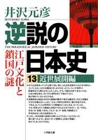 逆説の日本史 13 近世展開編