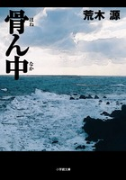 「ちょんまげぷりん」作者デビュー作文庫化! 『骨ん中』