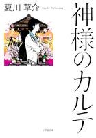 第十回受賞作 『神様のカルテ』 夏川草介