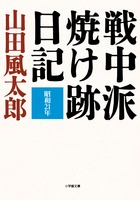 昭和21年の日本を克明に綴った傑作日記。 『戦中派焼け跡日記』