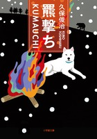 NHK「プロフェッショナル」出演の、ヒグマハンターと美しき猟犬の物語、久保俊治の『羆撃ち』