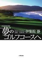 夢のゴルフコースへ 米国西海岸編